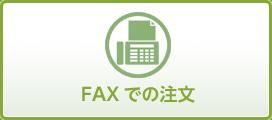 FAXでの注文