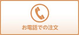 お電話での注文